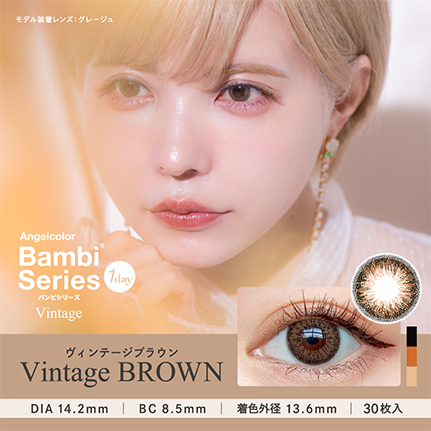 AngelColor Bambiシリーズ Vintage 1day ヴィンテージブラウン (30枚入り)