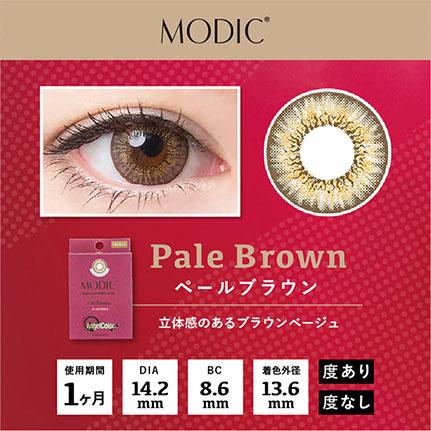 AngelColor モディックシリーズ ペールブラウン(2枚入り)