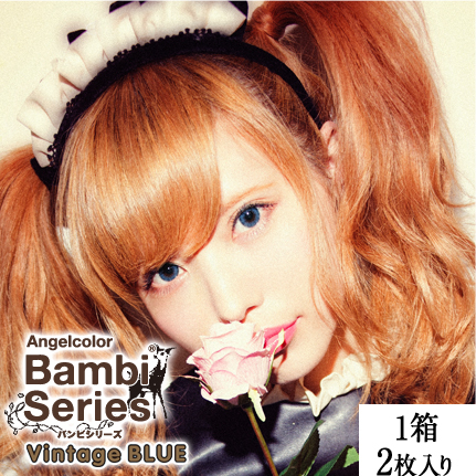 AngelColor バンビシリーズ ヴィンテージブルー(2枚入り)