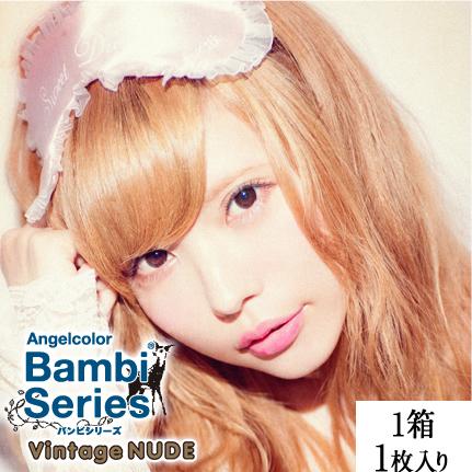 AngelColor バンビシリーズ ヴィンテージヌード(1枚入り)