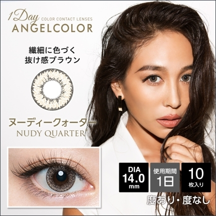 AngelColor 1day ヌーディークォーター(10枚入り)