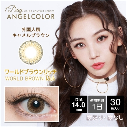 AngelColor 1day ワールドブラウンリッチ(30枚入り)