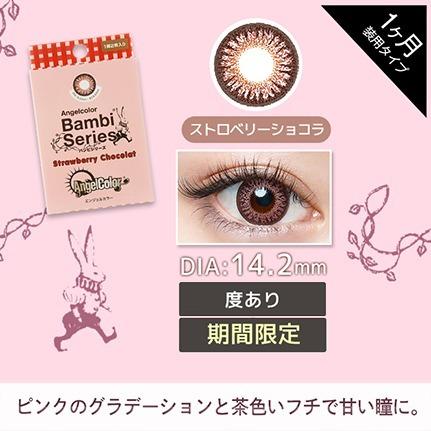 AngelColor ストロベリーショコラ(度あり)(1箱1枚入)