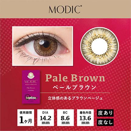 AngelColor モディックシリーズ ペールブラウン(度あり)(1枚入)