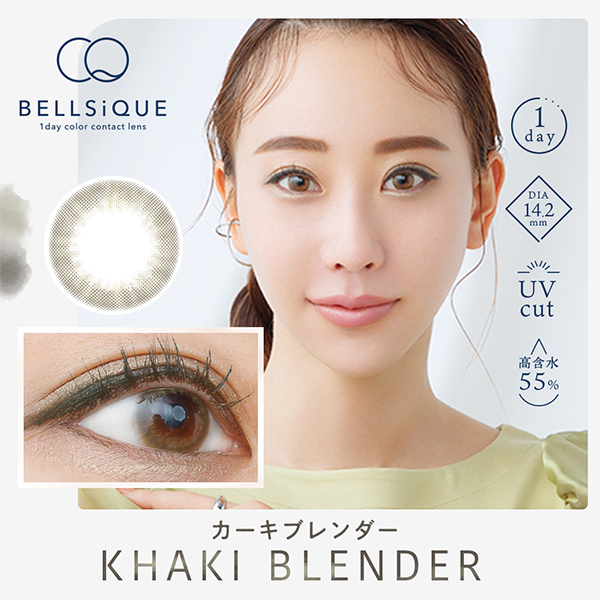 BELLSiQUE 1day カーキブレンダー(10枚入り)