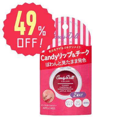 CandyDoll キャンディリップ&チーク【アップルレッド】