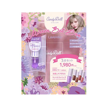 CandyDoll ミラーBOXセット<01 ラベンダー>