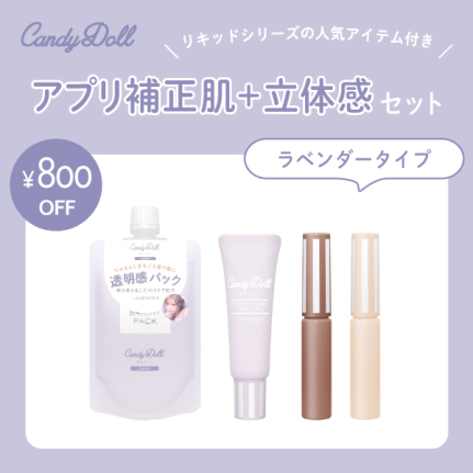 Candydoll (キャンディドール)アプリ補正肌+立体感セット ラベンダータイプ