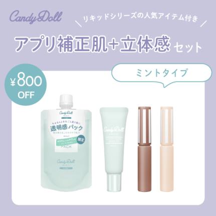 Candydoll (キャンディドール)アプリ補正肌+立体感セット ミントタイプ
