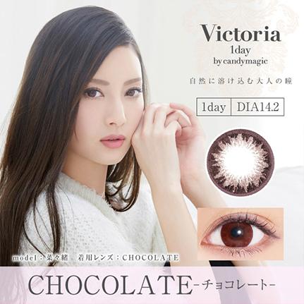 キャンディーマジック ヴィクトリア1day チョコレート(10枚入り)
