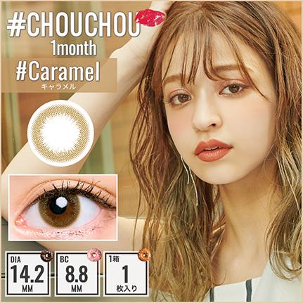 #CHOUCHOU 1month キャラメル(1枚入り)