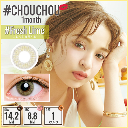 #CHOUCHOU 1month フレッシュライム(1枚入り)