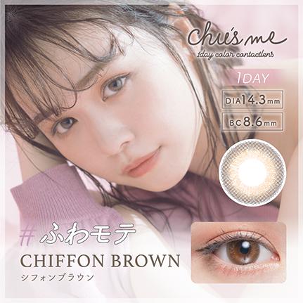 Chu's me 1day シフォンブラウン (10枚入り)