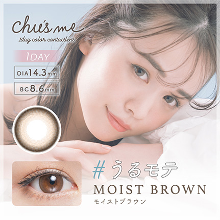 Chu's me 1day モイストブラウン (10枚入り)