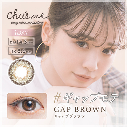 Chu's me 1day ギャップブラウン (10枚入り)