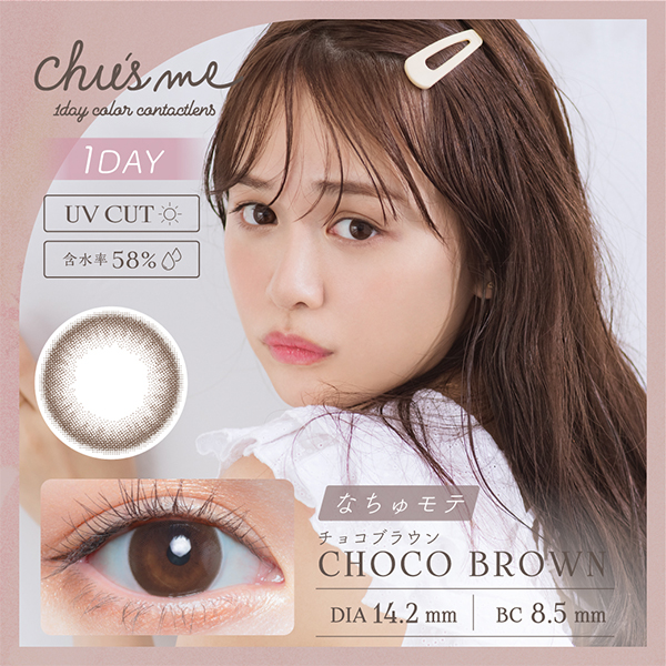 Chu's me 1day チョコブラウン (10枚入り)