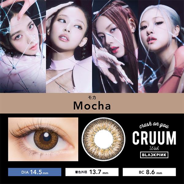 CRUUM 1day モカ (10枚入り)