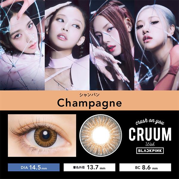 CRUUM 1day シャンパン (10枚入り)