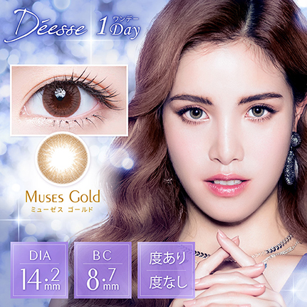 Deesse 1day Muses Gold(10枚入り)