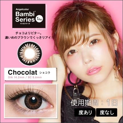 AngelColor Bambiシリーズ1dayショコラ(10枚入り)