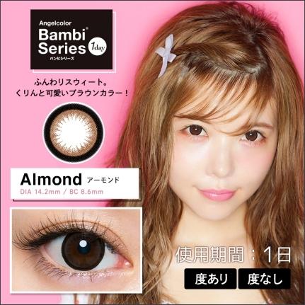 AngelColor Bambiシリーズ1dayアーモンド(30枚入り)