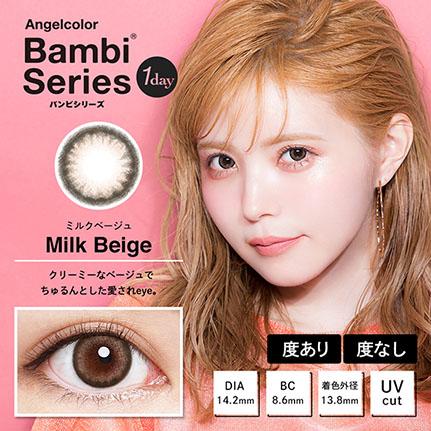 AngelColor Bambiシリーズ1dayミルクベージュ(30枚入り)