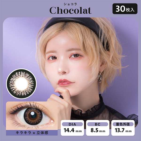 【NEW】AngelColor Bambiシリーズ1day (バンビワンデー) ショコラ 益若つばさプロデュース(30枚入り)