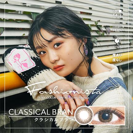 Fashionista 1day クラシカルブラン(10枚入り)