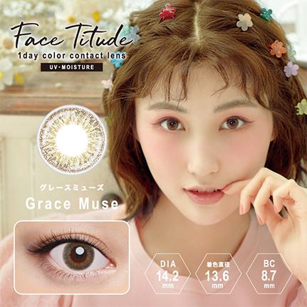 Face Titude グレースミューズ(10枚入り)