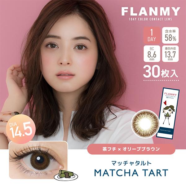 FLANMY マッチャタルト 1day (30枚入り)