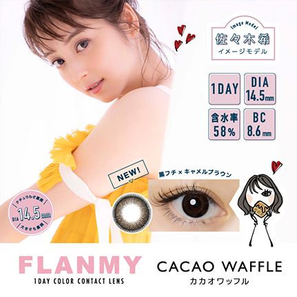 FLANMY カカオワッフル 1day (30枚入り)