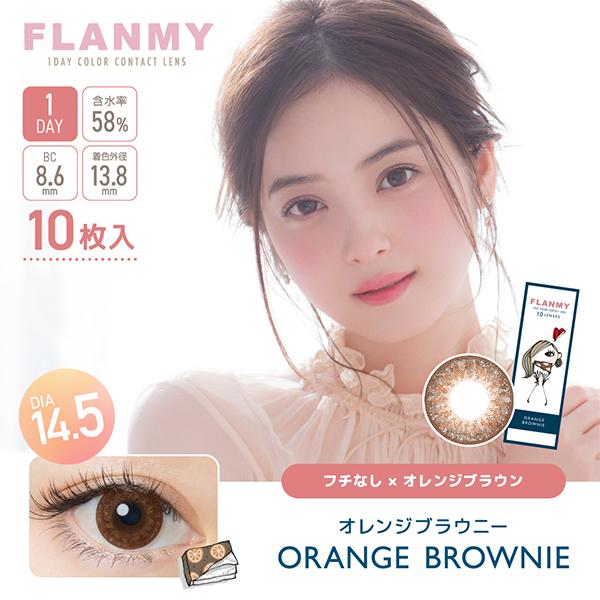 FLANMY オレンジブラウニー 1day (10枚入り)