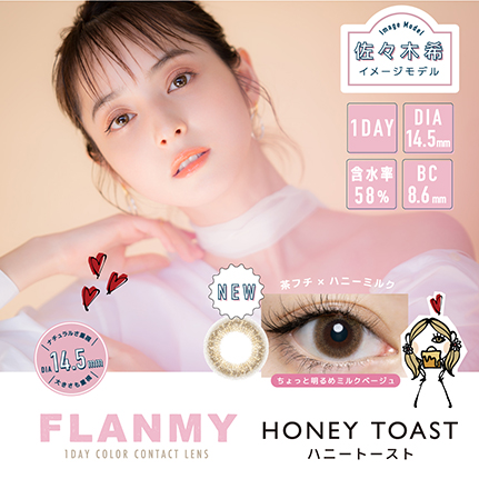 FLANMY ハニートースト 1day (30枚入り)
