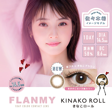 FLANMY キナコロール 1day (30枚入り)
