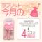 バレンタイン福袋セット(ドロップクレヨンリップ【マイラブピンク】)