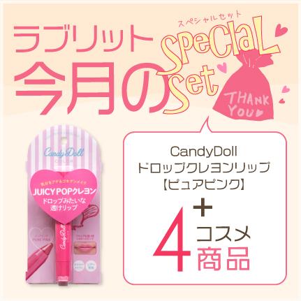 バレンタイン福袋セット(ドロップクレヨンリップ【ピュアピンク】)