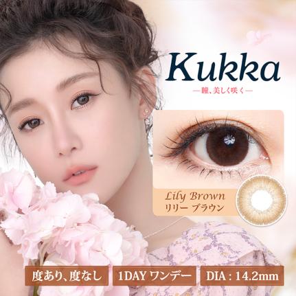 Kukka(クッカ) 1day リリーブラウン(10枚入り)