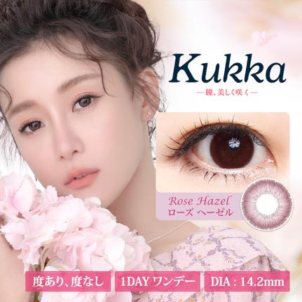 Kukka(クッカ) 1dayローズヘーゼル(10枚入り)