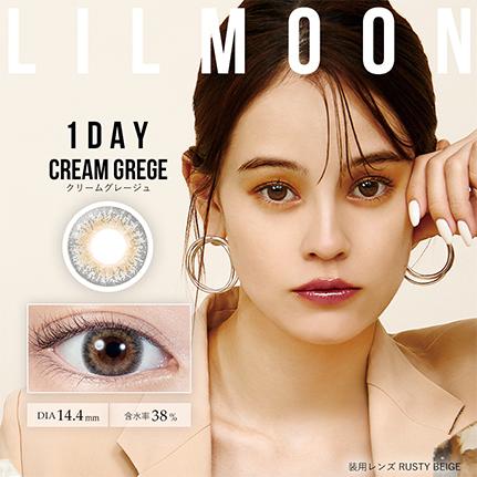 LILMOON 1day クリームグレージュ(10枚入り)