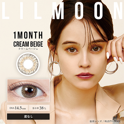 LILMOON monthly クリームベージュ(2枚入り)