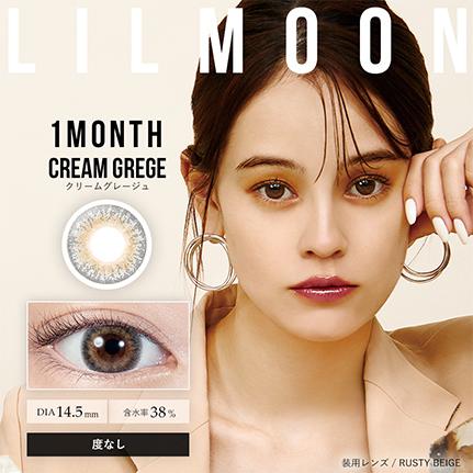 LILMOON monthly クリームグレージュ(2枚入り)