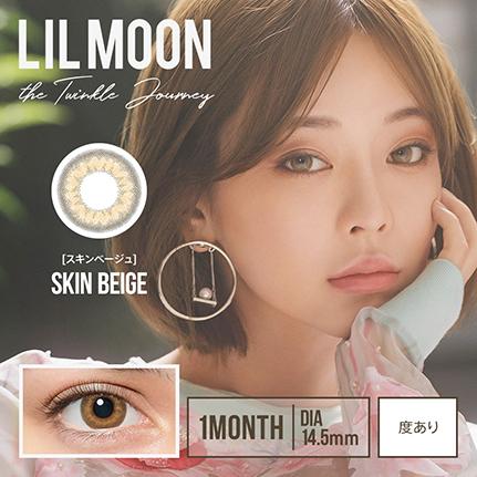 LILMOON monthly スキンベージュ度あり(1枚入り)