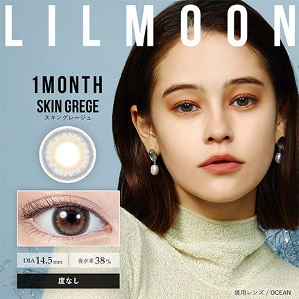 LILMOON monthly スキングレージュ度なし(2枚入り)