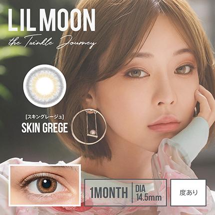 LILMOON monthly スキングレージュ度あり(1枚入り)