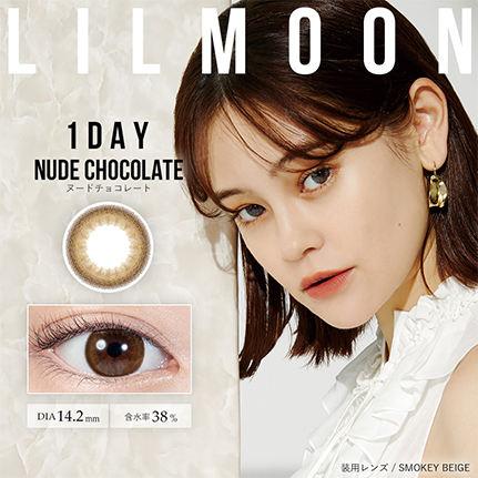 LILMOON 1day ヌードチョコレート(10枚入り)