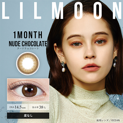 LILMOON monthly ヌードチョコレート度なし(2枚入り)