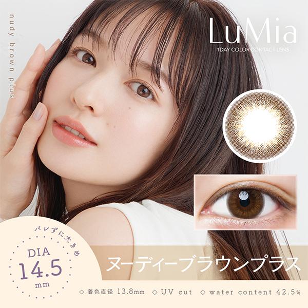 ルミア 1day ヌーディーブラウン 14.5(10枚入り)