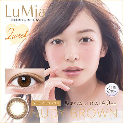 ルミア 2week ヌーディーブラウン 14.0 (6枚入り)