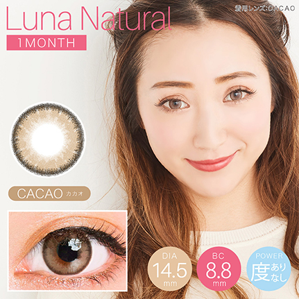 LUNA natural 1month カカオ (1枚入り)