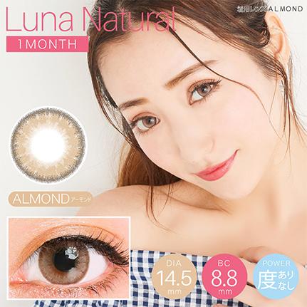 LUNA natural 1month アーモンド (1枚入り)
